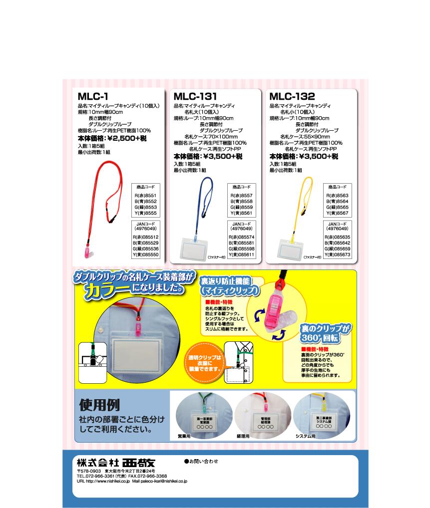 http://www.nishikei.co.jp/new_products/0805%E3%83%9E%E3%82%A4%E3%83%86%E3%82%A3%E3%83%AB%E3%83%BC%E3%83%97A4%E8%A3%8Fol-%E3%82%B3.jpg