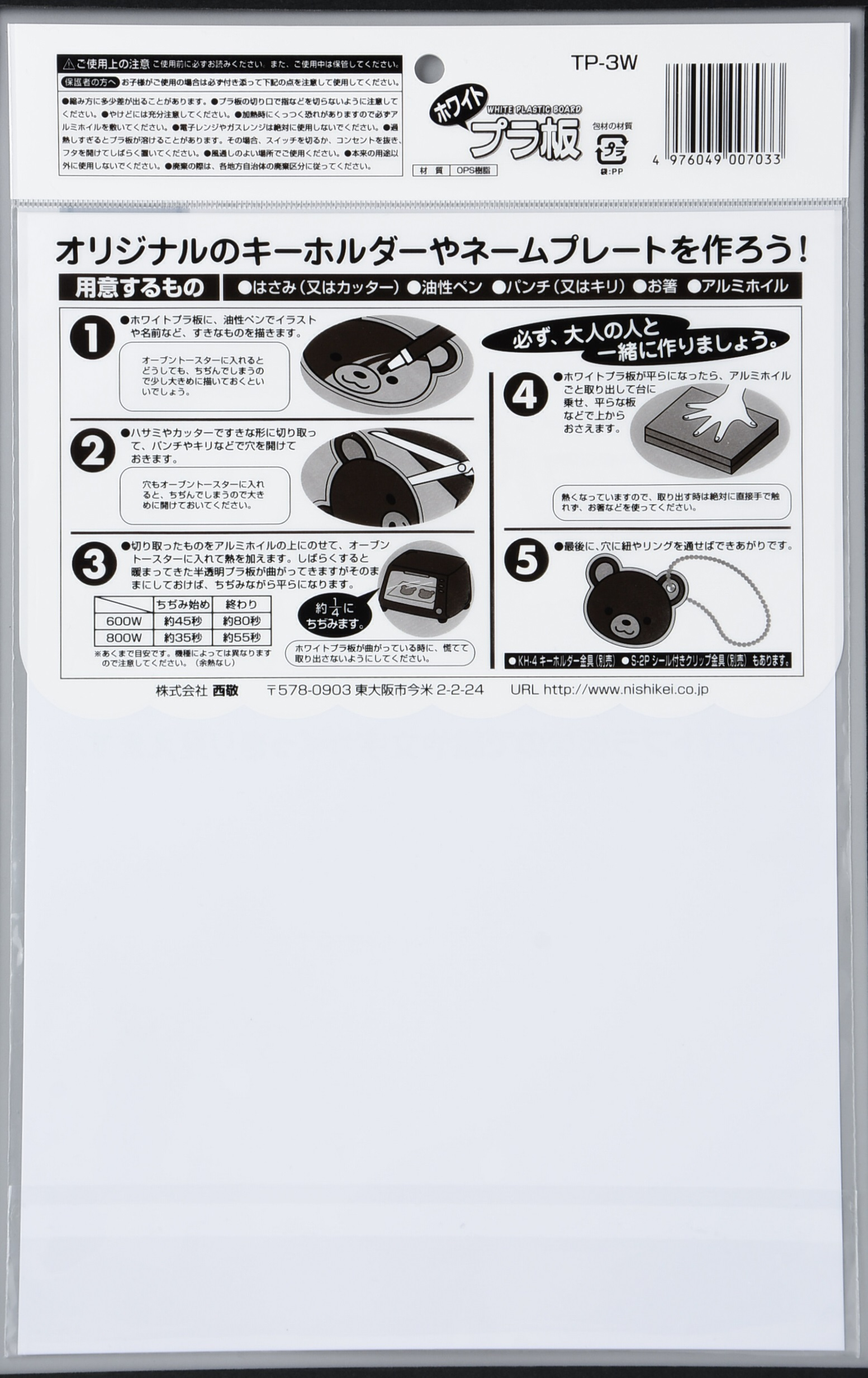 http://www.nishikei.co.jp/new_products/TP3W%E8%A3%8F.jpg