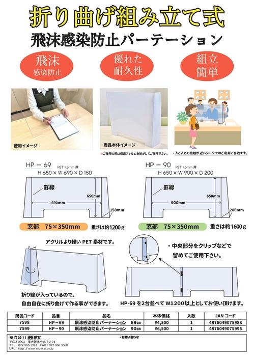 飛沫感染防止パーテーション(配布用)_page-0001.jpg